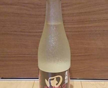 【値下げ】田酒☆バレンタインボトルボトル2021、貴醸酒☆