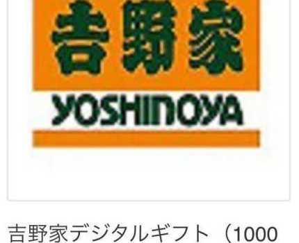 吉野家 1000円分 デジタルギフト 吉野家プリカ ギフトコード ギフトチケット 牛丼など