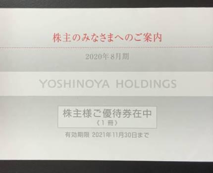 吉野家 株主優待券 3000円分 送料無料