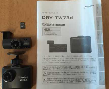 売り切り!YUPITERU ユピテル 2カメラドライブレコーダー DRY-TW75 16GB SDカード付 中古