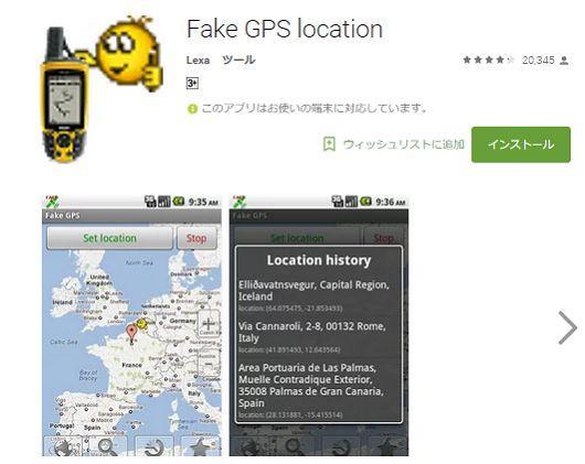 FakeGPSアプリ