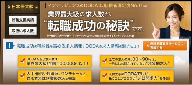 dodaで転職