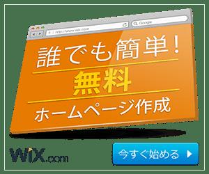 無料ホームページ作成ツールで簡単にお店のホームページをつくる♪
