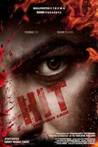 HIT Bangla Subtitle – The First Case | 2020