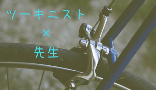 坂の上にある学校の先生でも自転車に乗ろう!自転車通勤の4つのメリット!