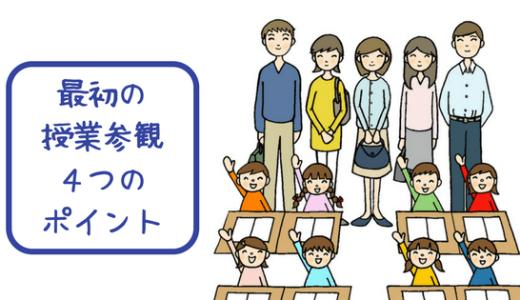 初めての授業参観で先生が大切にしたい指導、4つのポイント