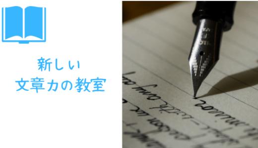 ブログを書く前、書いた後にやるべきこと「新しい文章力の教室」を読んで
