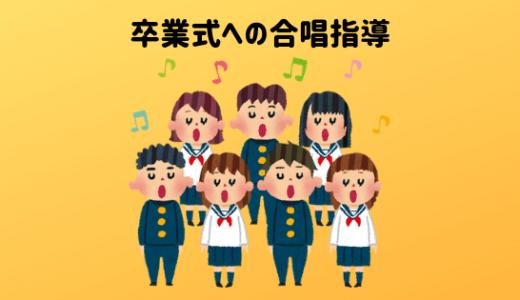 小学校の卒業式への合唱指導、いくつかのコツをご紹介!