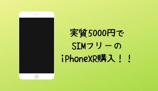 auさんで実質5000円で、SIMフリーのiPhoneXRを手に入れたお話