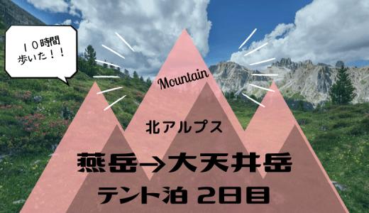 北アルプス燕岳→大天井岳 テント泊2日目