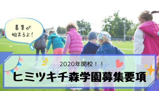 娘を入れたい学校「ヒミツキチ森学園」2次募集スタート!