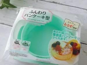 ダイソー ふんわりパンケーキ型