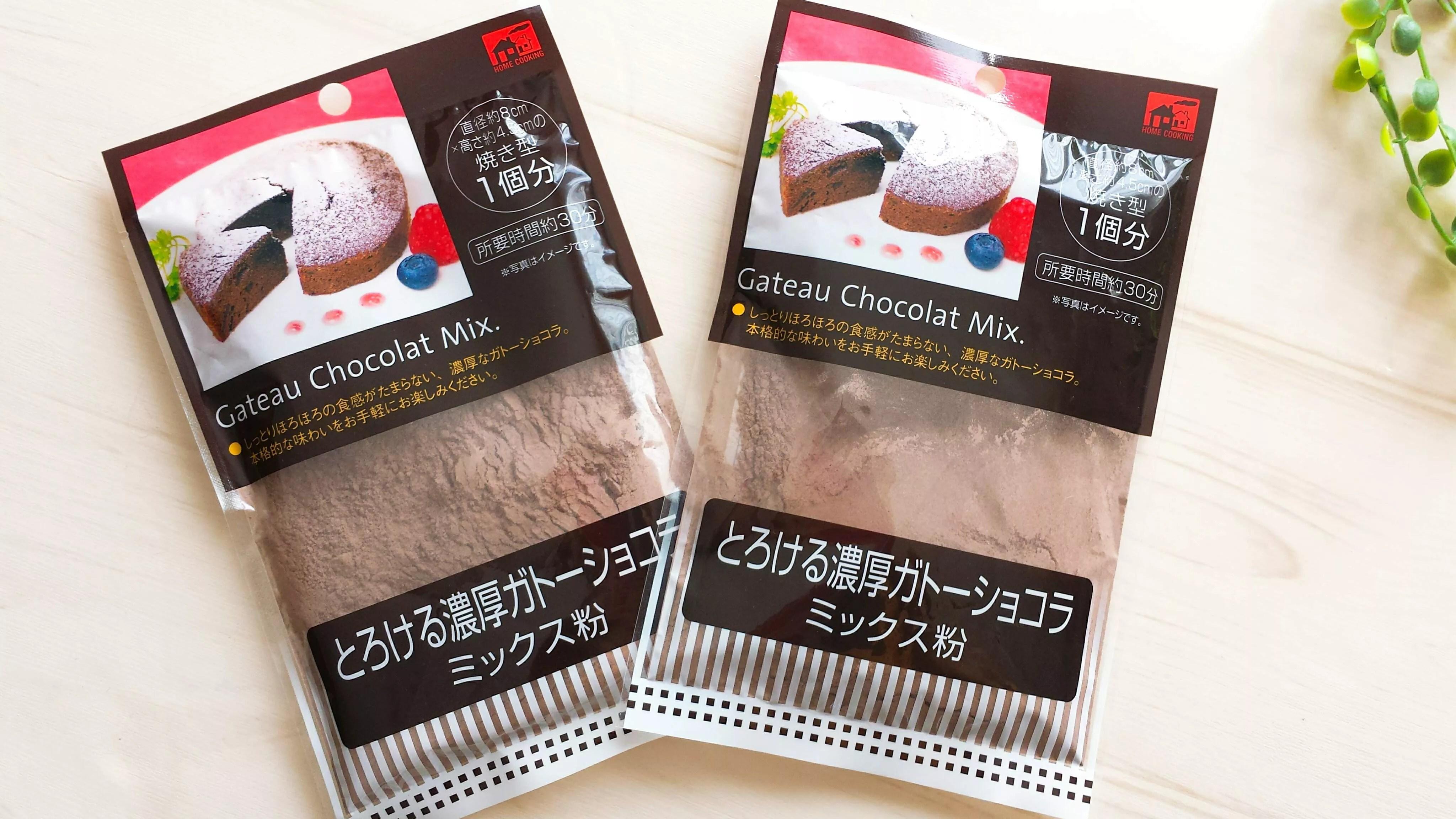 セリア とろける濃厚ガトーショコラミックス粉
