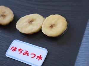 バナナ 変色防止