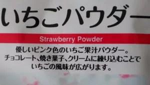イチゴパウダー 100均