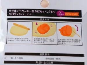 セリア 半立体デコクッキー型