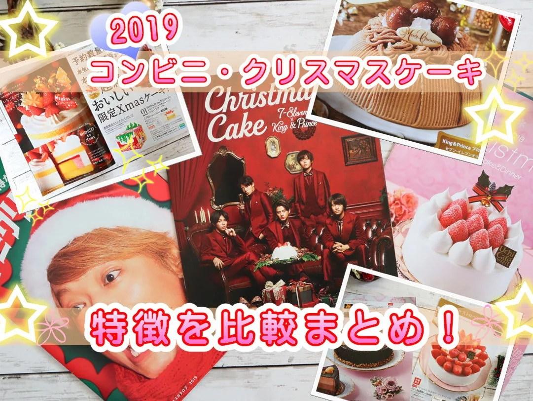 コンビニ クリスマスケーキ 2019