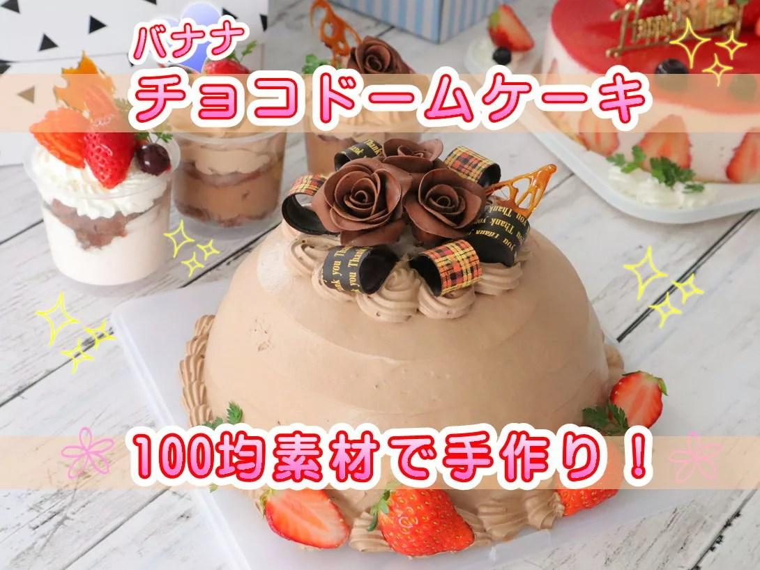 ドームケーキ デコレーション