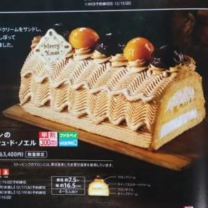 クリスマスケーキ コンビニ ファミマ