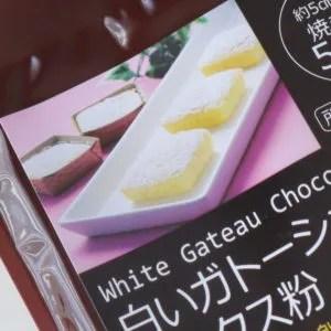 セリア 白いガトーショコラ