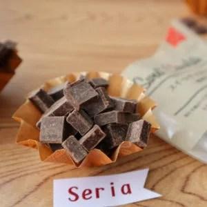セリア チョコ