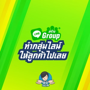 line at group from mewsocial