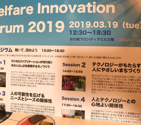 「Welfare Innovation Forum 2019」