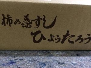 ひょうたろう柿の葉寿司