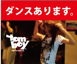 千葉県柏市ダンススクール・教室