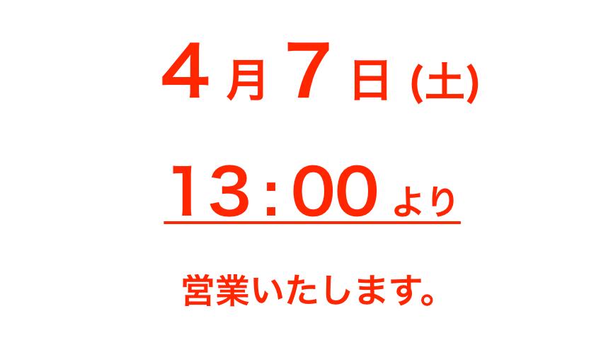 4月7日(土)営業時間変更のお知らせ