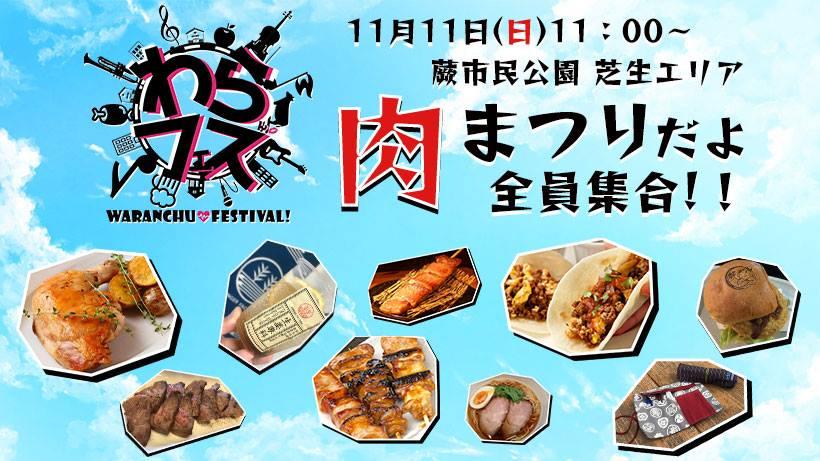 蕨最大級のフェス、『わらフェス』開催🍖