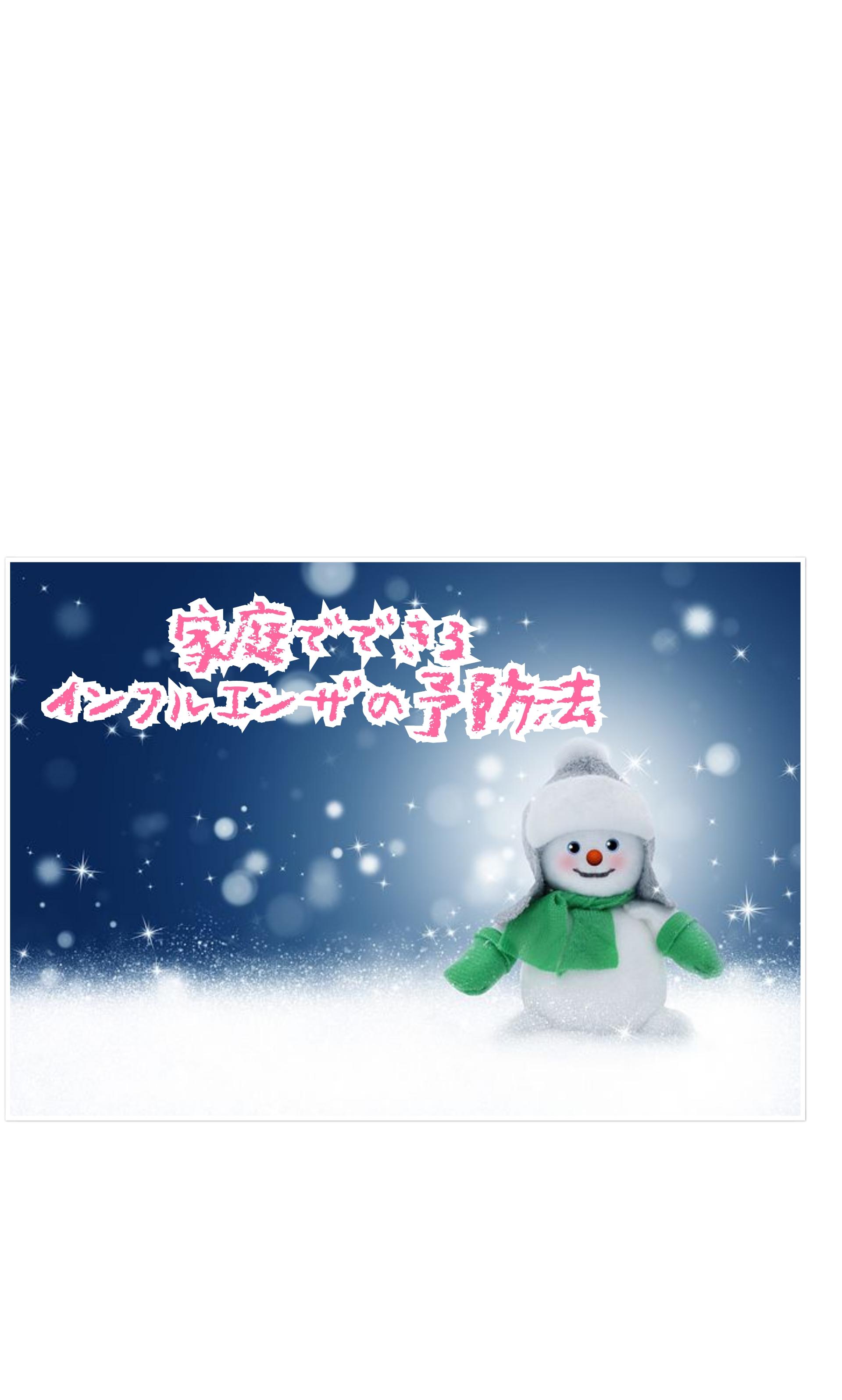 インフルエンザの予防法~家庭でできる免疫アップ!