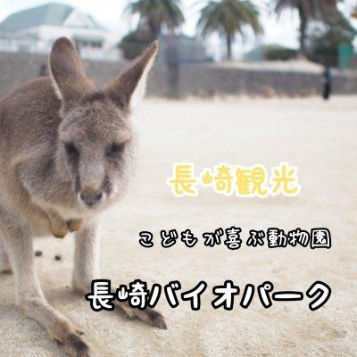 「長崎バイオパーク」のクチコミ 親子三代旅