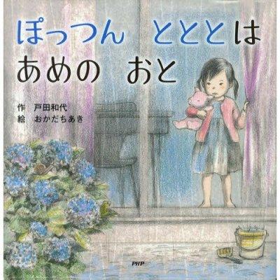 <絵本の読み聞かせ> 6月のお気に入りの絵本