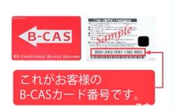 BCASカード