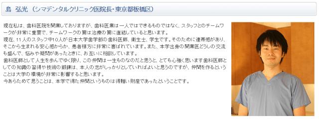 シマデンタルクリニック医院長島弘光の顔写真画像