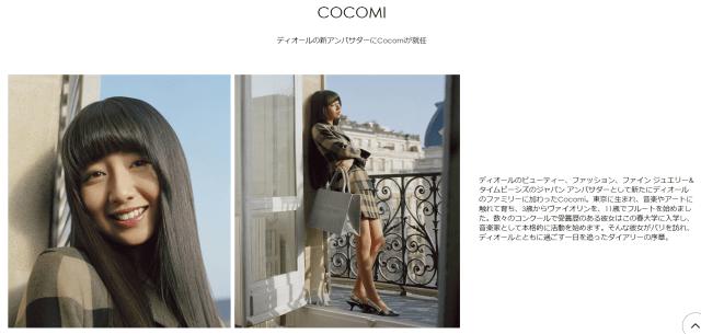Diorのアンバサダーに就任したキムタクの長女Cocomi