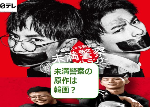 未満警察ミッドナイトランナーの原作は韓国映画?あらすじとドラマキャストも紹介!