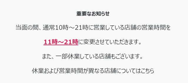 緊急事態宣言が出されるのは日本のどこの地域?商業施設の営業情報まとめ!【大阪編】