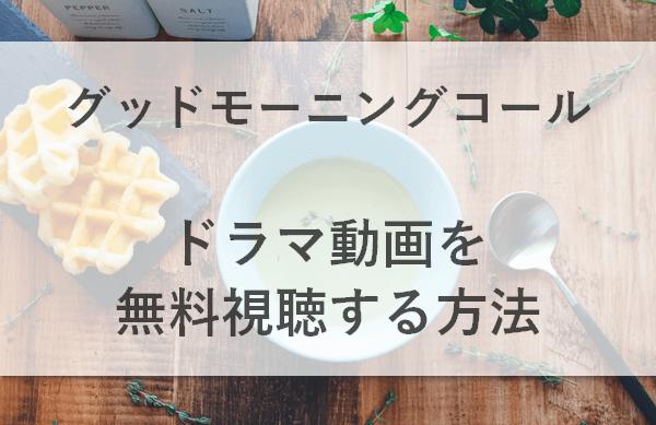 グッドモーニングコール2(実写ドラマ)1話~最終話の動画を無料視聴する方法!