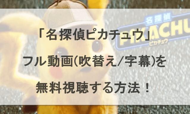映画「名探偵ピカチュウ」吹替え・字幕フル動画配信を無料視聴する方法!