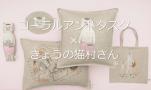 きょうの猫村さんとコーラルアンドタスクのコラボ商品の買い方は?通販で買える?購入方法と商品の種類を調査