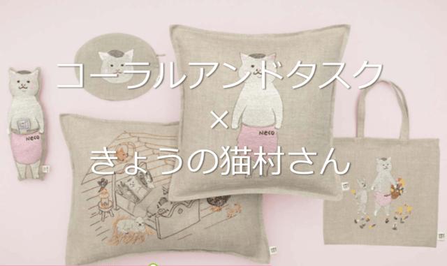 猫村さんとコーラルアンドタスクのコラボ商品はいつから買える?通販や予約・購入方法と種類も調査!