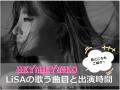 【HEY!HEY!NEO!】LiSAの歌う曲目と出演時間(セトリ)は?見どころも紹介!