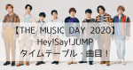 【THE MUSIC DAY 2020】Hey!Say!JUMP タイムテーブル・曲目!