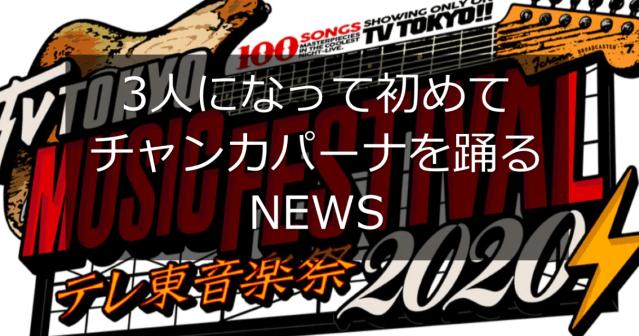 【テレ東音楽祭2020秋】NEWSのチャンカパーナ(EPCOTIA)の映像とファンの感想まとめ!