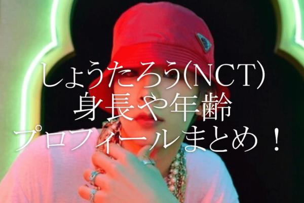 【NCT】しょうたろうの身長や年齢・誕生日などプロフィールまとめ!