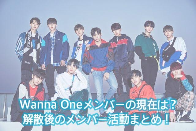 Wanna Oneメンバーの現在は?解散後のメンバー活動まとめ!