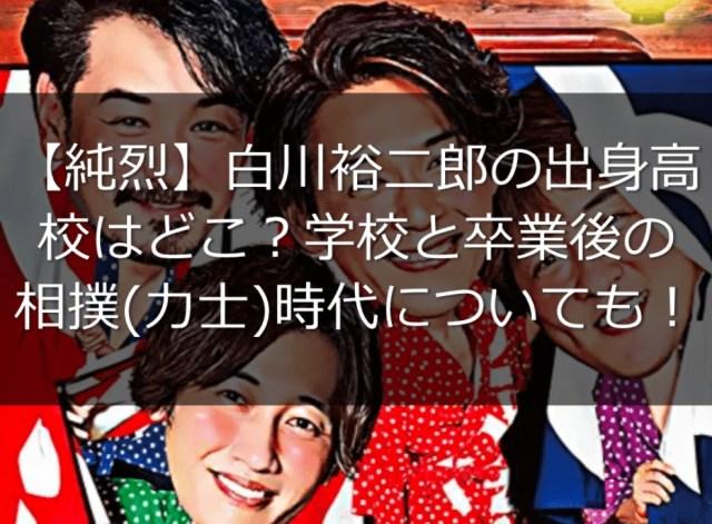 【純烈】白川裕二郎の出身高校はどこ?学校と卒業後の相撲(力士)時代についても紹介!