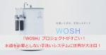 「WOSH」プロジェクトがすごい!水道を必要としない手洗いシステムに世界が大注目!